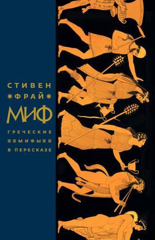 Миф. Греческие мифы в пересказе [Mythos: A Retelling of the Myths of Ancient Greece-ru]