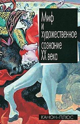 Миф и художественное сознание XX века