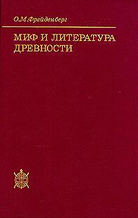 Миф и литература древности