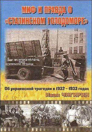 """Миф и правда о """"Сталинском голодоморе"""". Об украинской трагедии в 1932-1933 годах"""