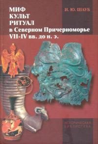 Миф, культ, ритуал в Северном Причерноморье (VII–IV вв. до н.э.)