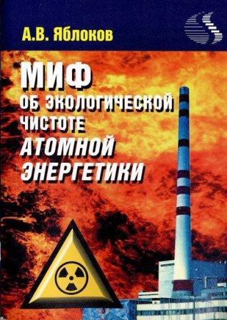 Миф о необходимости строительства атомных электростанций
