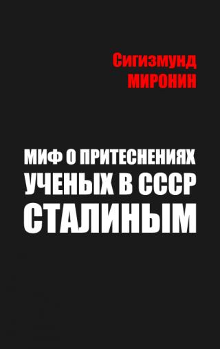 Миф о притеснениях учёных в СССР Сталиным
