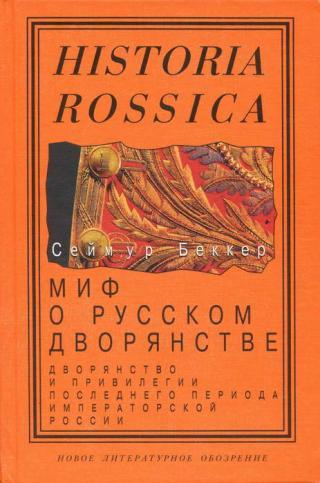 Миф о русском дворянстве: Дворянство и привилегии последнего периода императорской России