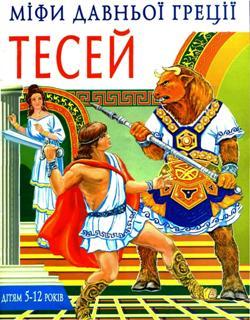 Міфи Давної Греції Тесей