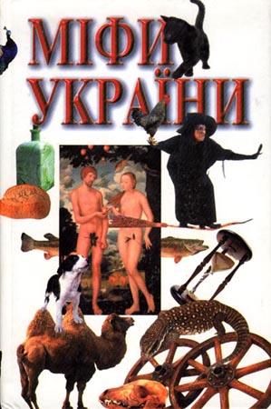 Міфи України