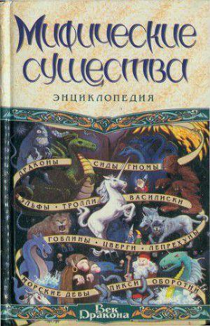Мифические существа. Энциклопедия