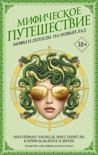 Мифическое путешествие: Мифы и легенды на новый лад [сборник litres]