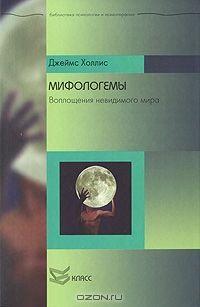 Мифологемы: Воплощения невидимого мира