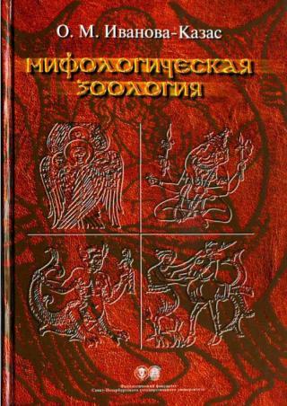 Мифологическая зоология