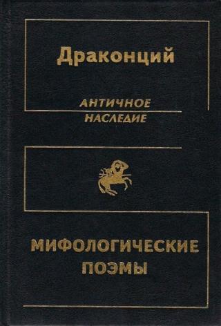 Мифологические поэмы