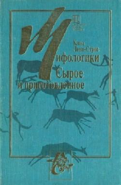 Мифологики. В 4-х томах. Том 1. Сырое и приготовленное