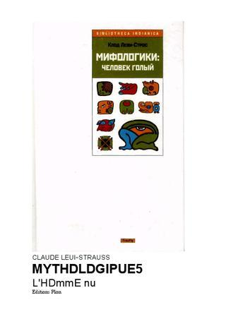 Мифологики. В 4-х томах. Том 4. Человек голый