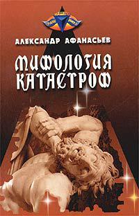 Мифология катастроф
