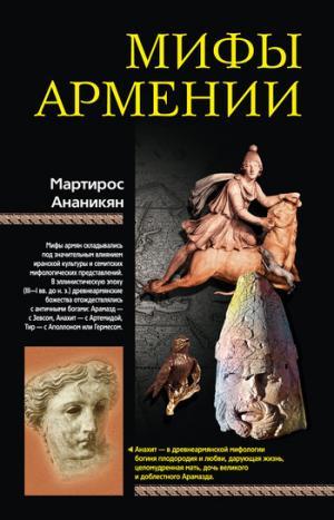 Мифы Армении [litres]