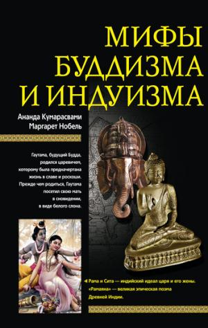 Мифы буддизма и индуизма [litres]