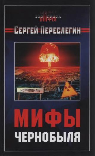 Мифы Чернобыля