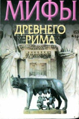 Мифы Древнего Рима [словарь-указатель]