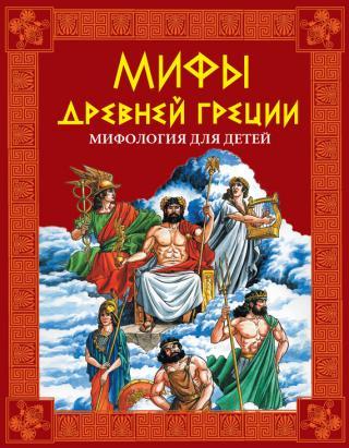 Мифы Древней Греции [Мифология для детей]