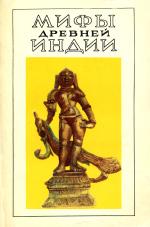 Мифы древней Индии. Литературное изложение В. Г. Эрмана и Э. Н. Темкина
