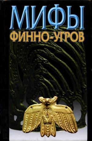 Мифы финно-угров