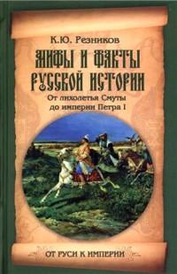 Мифы и факты русской истории (От лихолетья Смуты до империи Петра I)