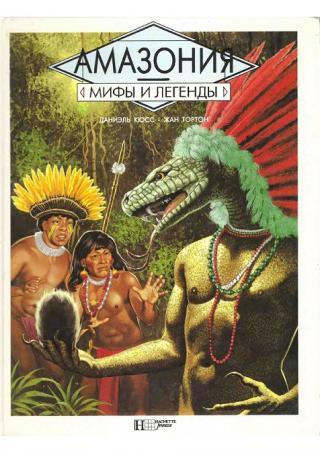 Амазония. Мифы и легенды