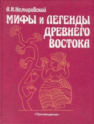 Мифы и легенды Древнего Востока [с иллюстрациями]