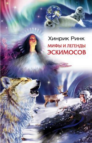 Мифы и легенды эскимосов [litres]