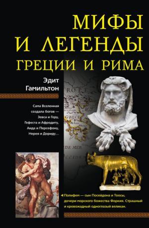 Мифы и легенды Греции и Рима [litres]