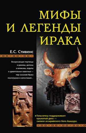 Мифы и легенды Ирака [litres]