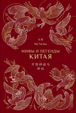 Мифы и легенды Китая [litres с оптимизированной обложкой]