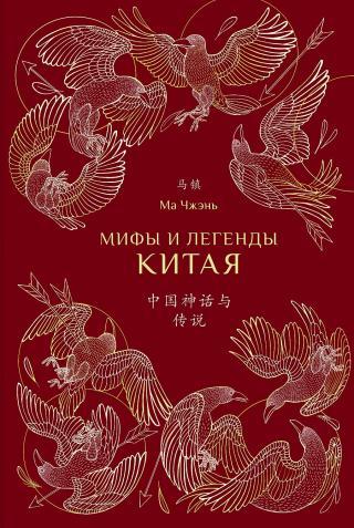 Мифы и легенды Китая [с иллюстрациями]