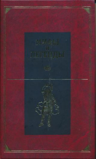 Мифы и легенды народов мира. Центральная и Южная Европа
