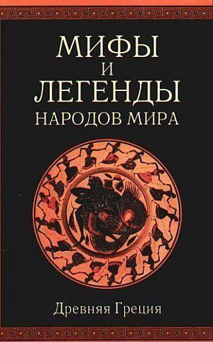 Мифы и легенды народов мира т. 1 Древняя Греция