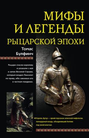 Мифы и легенды рыцарской эпохи [litres]
