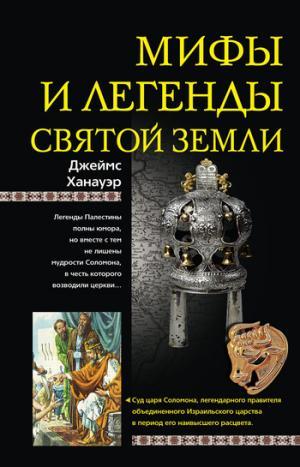 Мифы и легенды Святой земли [litres]