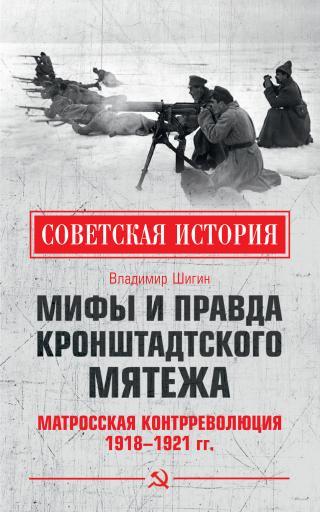 Мифы и правда Кронштадтского мятежа. Матросская контрреволюция1918–1921гг.