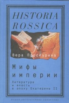 Мифы империи: литература и власть в эпоху Екатерины II.
