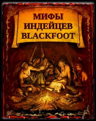 Мифы индейцев Blackfoоt