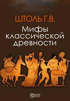 Мифы классической древности