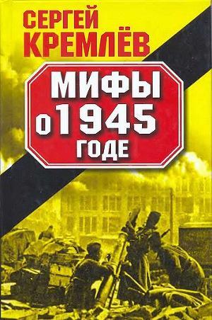 Мифы о 1945 годе