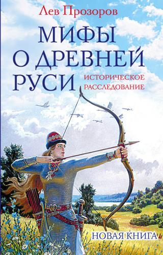 Мифы о Древней Руси [Историческое расследование]