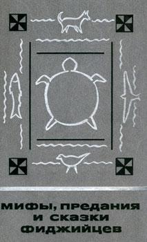 Мифы, предания и сказки фиджийцев