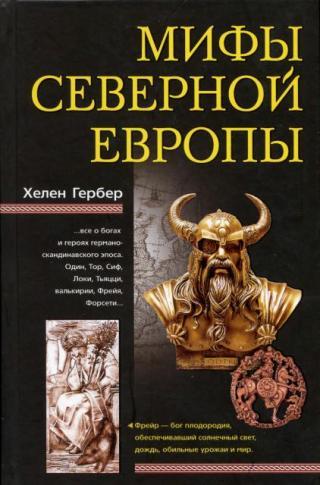 Мифы Северной Европы