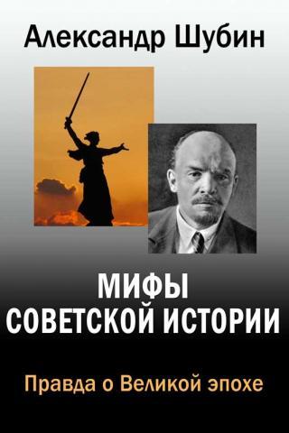 Мифы Советской истории