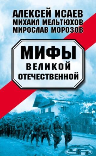 Мифы Великой Отечественной — 1-2 [военно-исторический сборник]