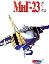 МиГ-23 МЛ