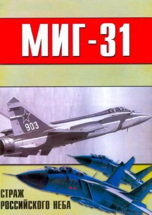 МиГ-31 Страж российского неба