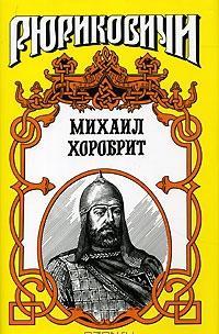 Миг власти московского князя [Михаил Хоробрит]